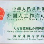 中国で就労ビザ(Zビザ)を取る方法まとめ(2017年以降新制度)